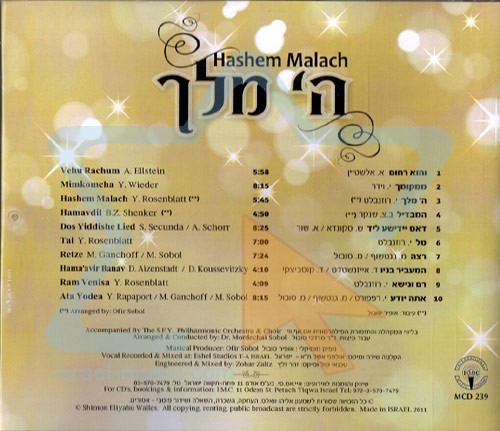 Hashem Malach by Cantor Shimon Walles