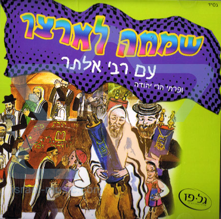 Simcha Le'artzecha by Rebbe Alter
