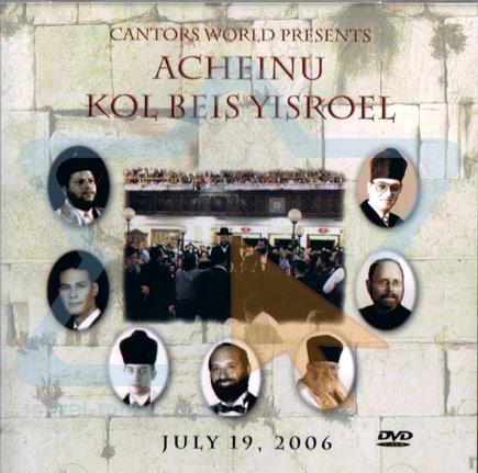 Acheinu Kol Beis Yisroel by Various