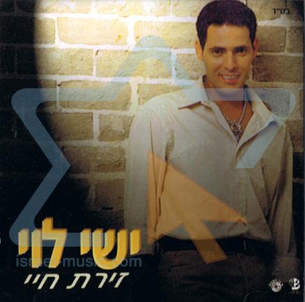 Zirat Hayi (Scene of My Life) by Ishay Levi