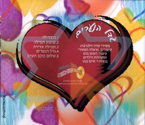 Gadel Ha'nea'rim by Sarah Zilberberg