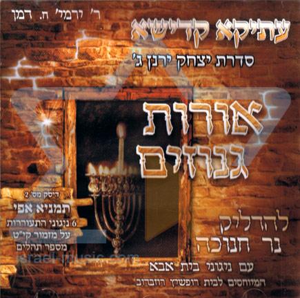 Atika Kadisha - Orot Gnuzim Par Rabbi Yermie Damen