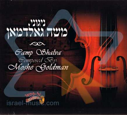 Camp Shalva by Moshe Goldman