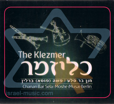 The Klezmer Di Hanan Bar Sela