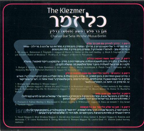 The Klezmer by Hanan Bar Sela