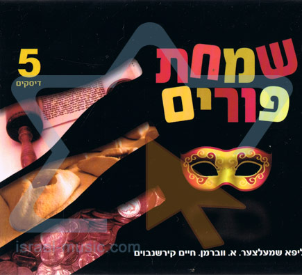 The Joy Of Purim by Various