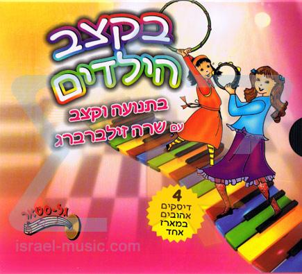 Beketzev Ha'yeladim Vol. 1-4 Di Sarah Zilberberg