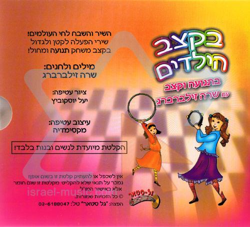 Beketzev Ha'yeladim Vol. 1-4 by Sarah Zilberberg
