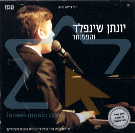 Yonatan Sheinfeld and the Piano Di Yonatan Sheinfeld