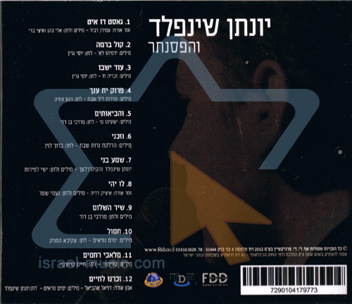 Yonatan Sheinfeld and the Piano के द्वारा Yonatan Sheinfeld