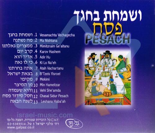 Ve'samachta Be'chagecha - Pesach by Various