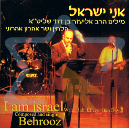 I Am Israel Von Behrooz Aharoni