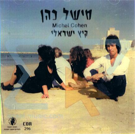 Israeli Summer by Michel Cohen