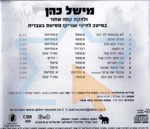 Sings Enrico Macias In Hebrew by Michel Cohen