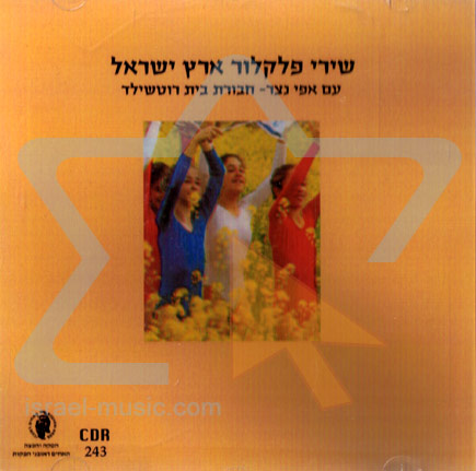 Eretz Israel Songs by Effi Netzer Singers