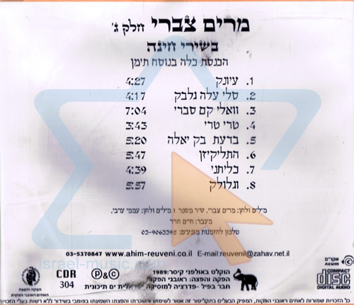 Hina Songs Vol. 3 by Miriam Tzabari