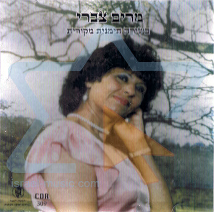 Original Yemenite Singing by Miriam Tzabari