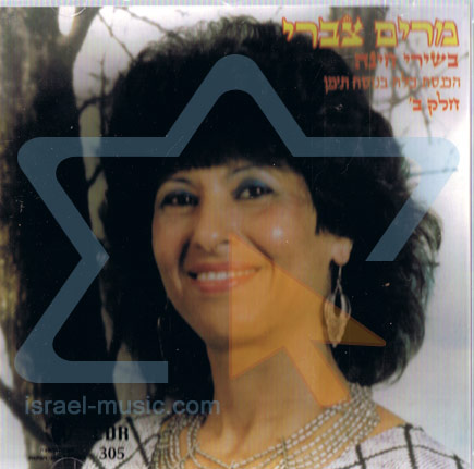 Hina Songs Vol. 2 by Miriam Tzabari