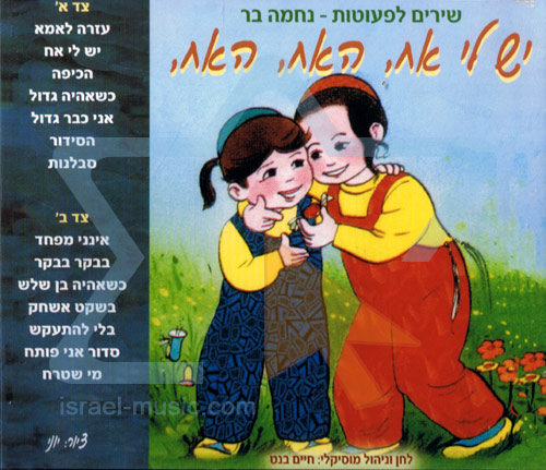 Yesh Li Ach by Rabbi Chaim Banet
