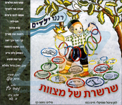 Chain of Mitzvot by Rabbi Chaim Banet
