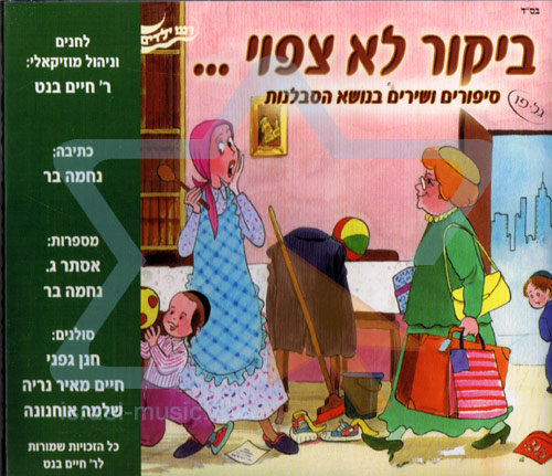 Unexpected Visit by Rabbi Chaim Banet