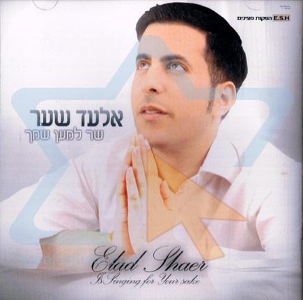 Singing for Your Sake by Elad Shaer