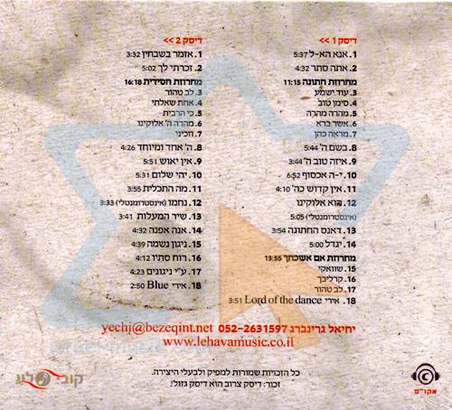 Lehava Orchestra by Lehava Orchestra & Yaron Bar