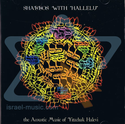 Shabbos With Hallelu by Hallelu