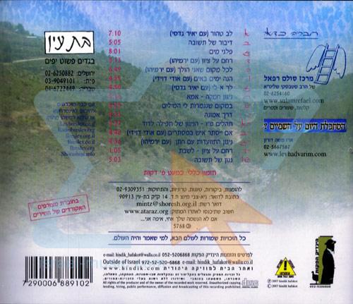 Dibbur Shel Tshuva Ve'tarbut ha'bait Ha'shlishi by Guy-Tzvi Mintz