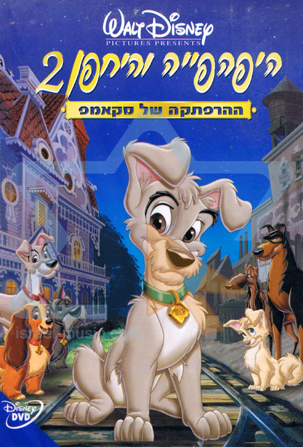 Lady and the Tramp II: Scamp's Adventure by Various
