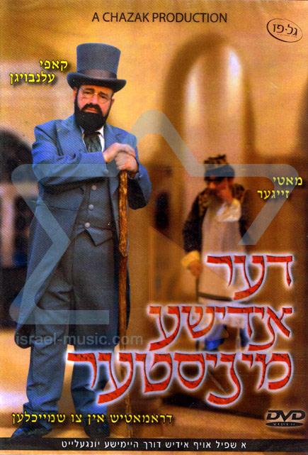 Da'ar Yiddishe Minister - Various