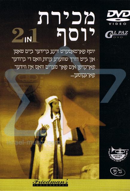 Mechirat Yossef by Various