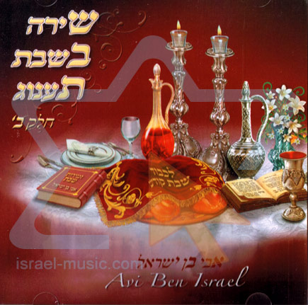 Shira Be'shabbat Ta'anug - Vol. 2 - Avi Ben Israel