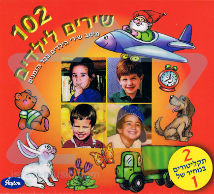 102 Children Songs Von Various