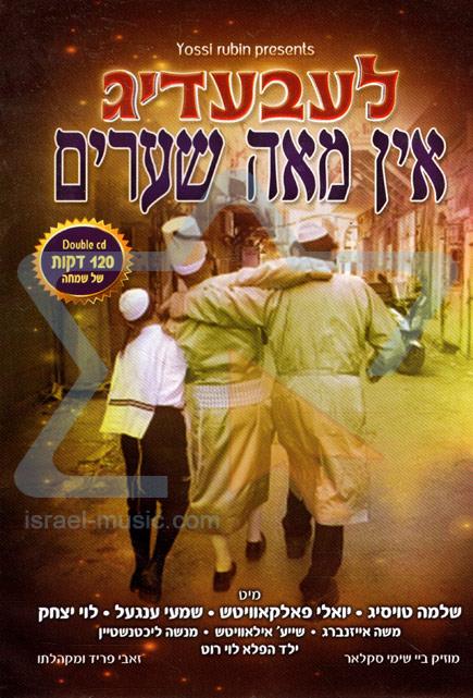 Labadig in Meah Sh'arim by Various