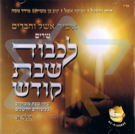 Singing For Shabbat Kodesh - Part 1 Par Itzik Eshel