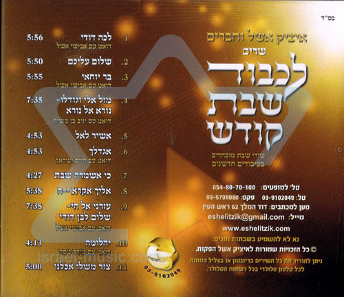 Singing For Shabbat Kodesh - Part 1 Por Itzik Eshel