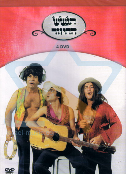 DVD 4 لـ Hagashash Hachiver