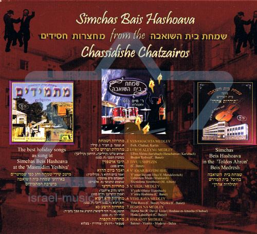 Simchas Bais Ha'shoava from the Chassidishe Chatzairos by Various
