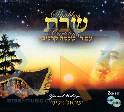 Shabbos Carlebach by Yisroel (Srully) Williger