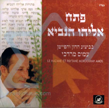 P'tach Eliyahu Ha'navie Par Cantor Amos Mordechai