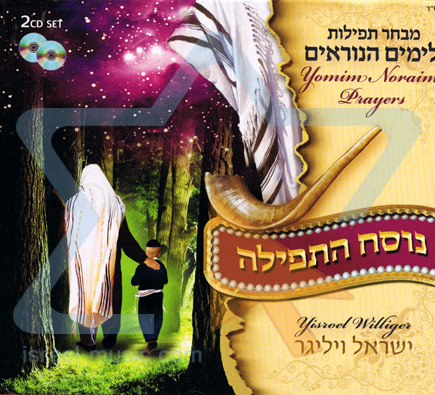 Yomim Noraim Prayers Por Yisroel (Srully) Williger