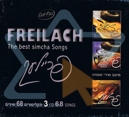 Freilach by Various