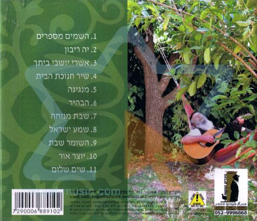 Hiv'hir by Meir Ben-Amitai