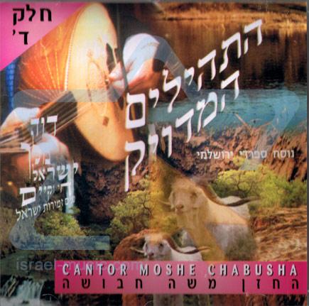 T'hilim - Part 4 Par Cantor Moshe Chabusha