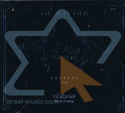Prayers Vol. 1 + 2 by Yossi Azulay