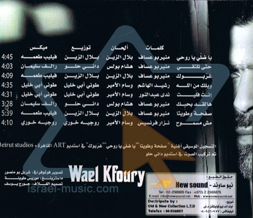 Wael Kfoury Par Wael Kfoury