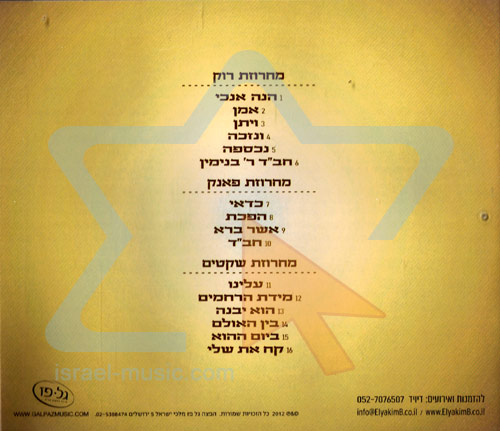 Elyakim Feat. Yoni Eliav and his Band by Elyakim Binenshtock