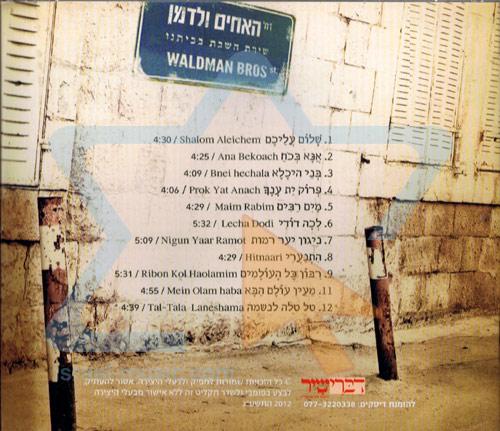 Shalom Aleichem by Waldman Bros.