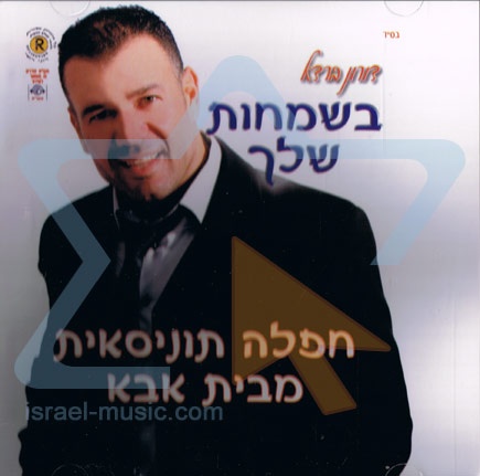 Ba'smachot Shelcha by Doron Barda